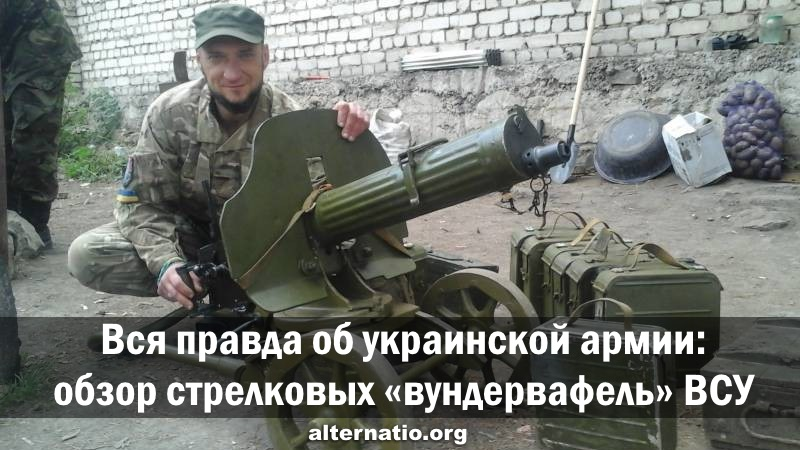 Андрей Ваджра: Обзор стрелковых «вундервафель» ВСУ
