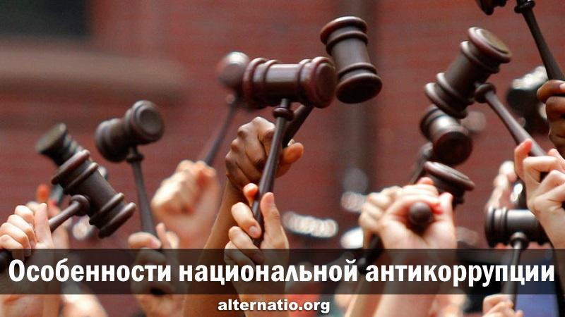 Александр Зубченко: Особенности национальной антикоррупции