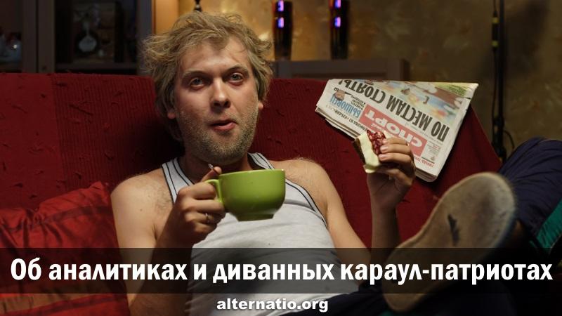 Александр Роджерс: Об аналитиках и диванных караул-патриотах