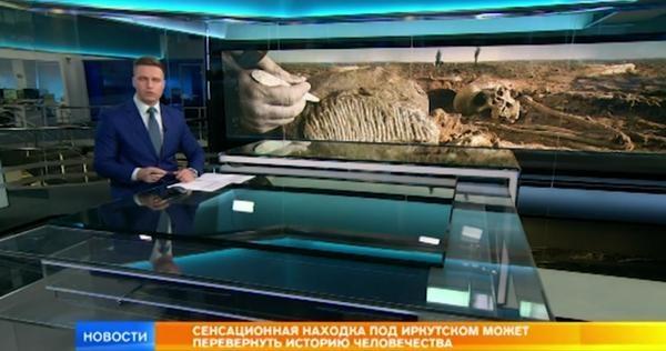 Сенсационная находка под Иркутском может перевернуть историю человечества