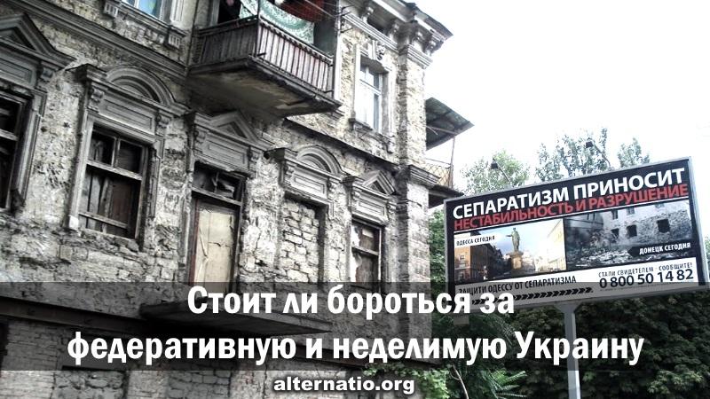 Стоит ли бороться за федеративную и неделимую Украину