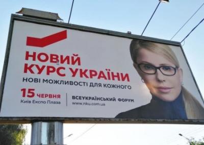 Александр Яблоков. Синергия Тимошенко: старт президентской кампании