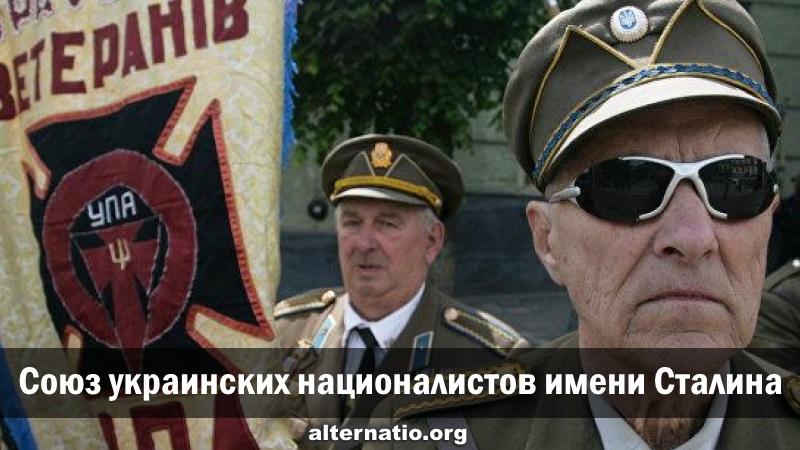 Союз украинских националистов имени Сталина