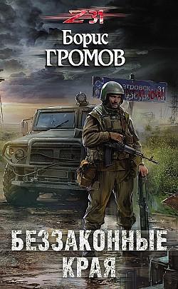 Борис Громов: Беззаконные края (фрагмент книги)