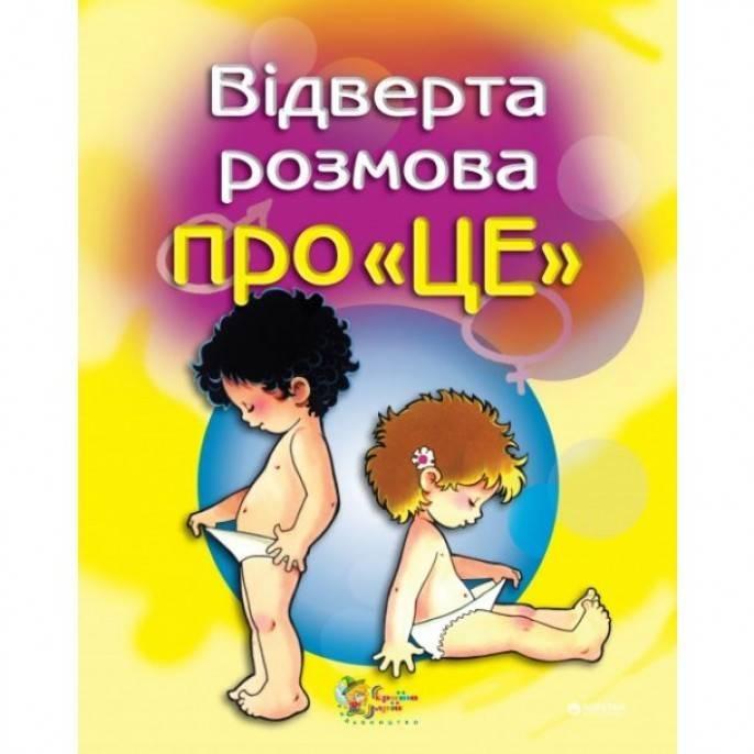 Украинским трёхлетним детям расскажут о геях и научат заниматься сексом