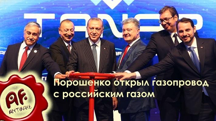 Порошенко неожиданно открыл газопровод с российским газом