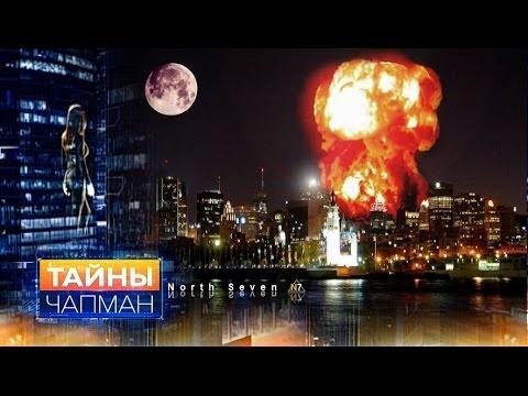 Тайны Чапман. Кто сломал планету