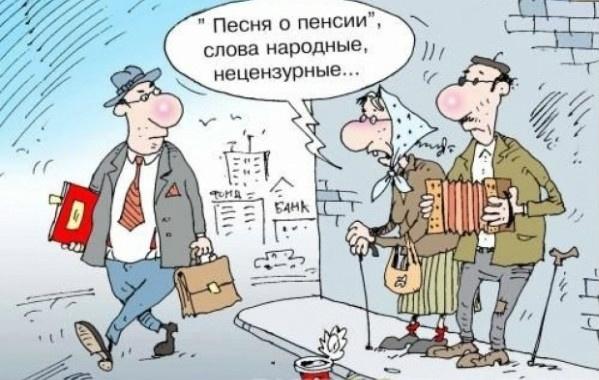 Нерешаемая проблема современной пенсионной системы.