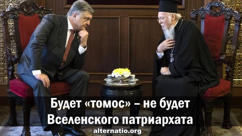 Будет «томос» – не будет Вселенского патриархата