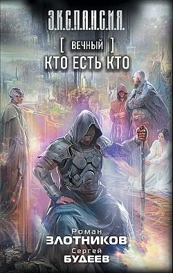 Роман Злотников, Сергей Будеев: Вечный. Кто есть кто (фрагмент книги)