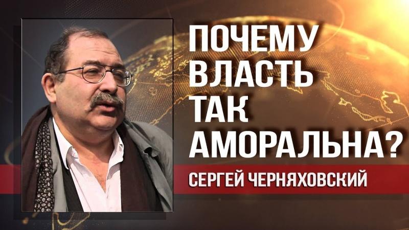 Сергей Черняховский. Политическая подоплёка непопулярных экономических мер