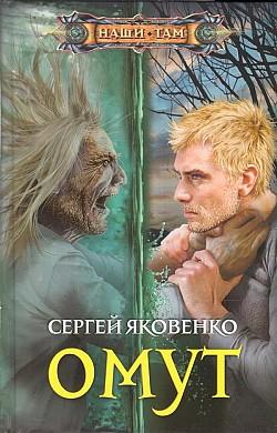 Сергей Яковенко: Омут (фрагмент книги)