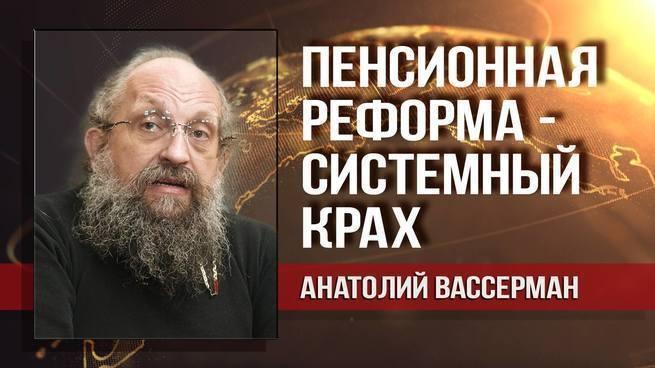 Анатолий Вассерман. Пенсии: регионы покорны Москве, Москва покорна лжеидее