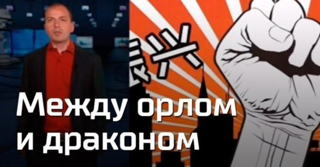 Константин Семин: Между орлом и драконом. Агитпроп 14.07.2018