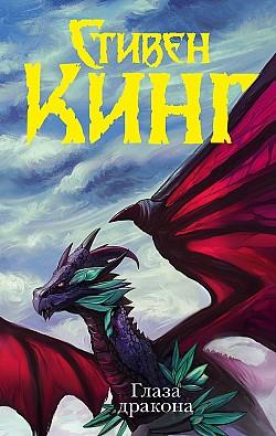 Стивен Кинг: Глаза дракона (фрагмент книги)