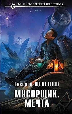 Евгений Щепетнов: Мусорщик. Мечта (фрагмент книги)