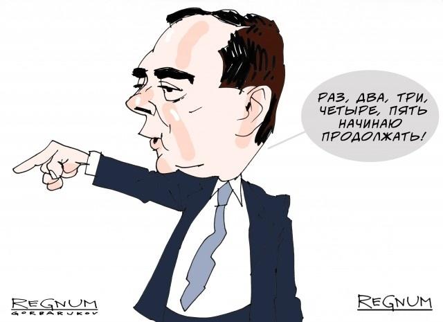 Волшебная палочка Д.А. Медведева: подарок себе, любимому