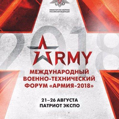 «Военная приемка». «Армия-2018. Территория военного превосходства»