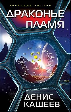 Денис Кащеев: Драконье пламя (фрагмент книги)