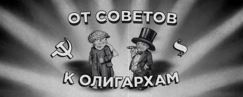 Сергей Лесков. Ваучер – политический булыжник олигархов