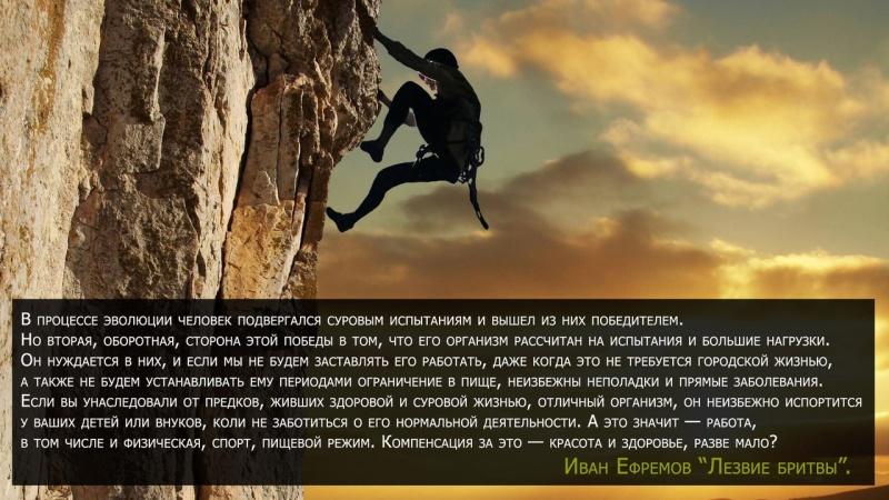 И.А.Ефремов. О жизни и ее смысле