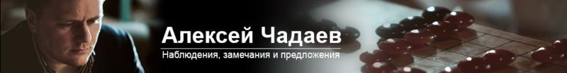 Алексей Чадаев: Шикарно живём