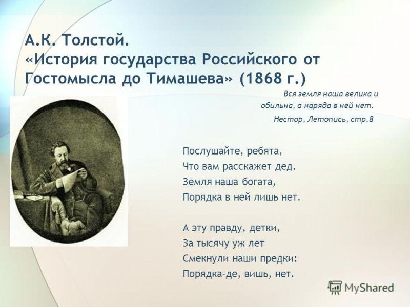 История государства российского...  (Стихотворение Алексея Толстого)
