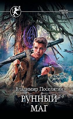 Владимир Поселягин: Рунный маг (фрагмент книги)