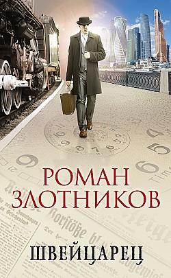 Роман Злотников: Швейцарец (фрагмент книги)