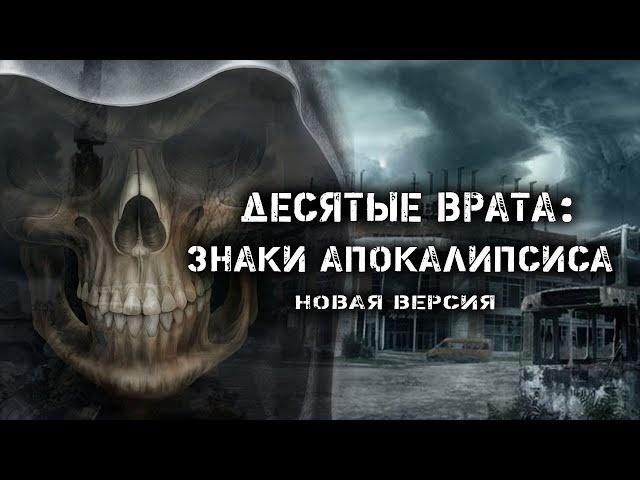 Десятые врата: Знаки апокалипсиса! (Засекреченные списки)