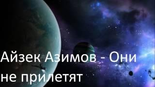 Айзек Азимов. Они не прилетят