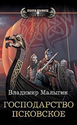 Владимир Малыгин: Господарство Псковское (фрагмент книги)