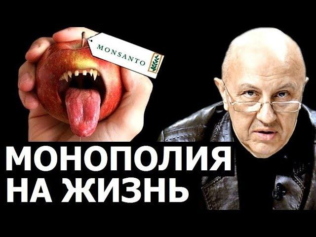 Андрей Фурсов. В руках монополиста на еду окажется право на жизнь.