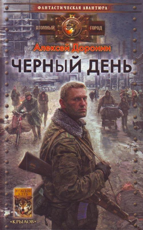 Доронин Алексей Алексеевич. Черный день. Книга 1. (отрывок)