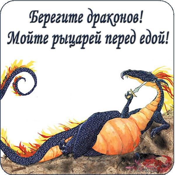 Демотиваторы с драконом
