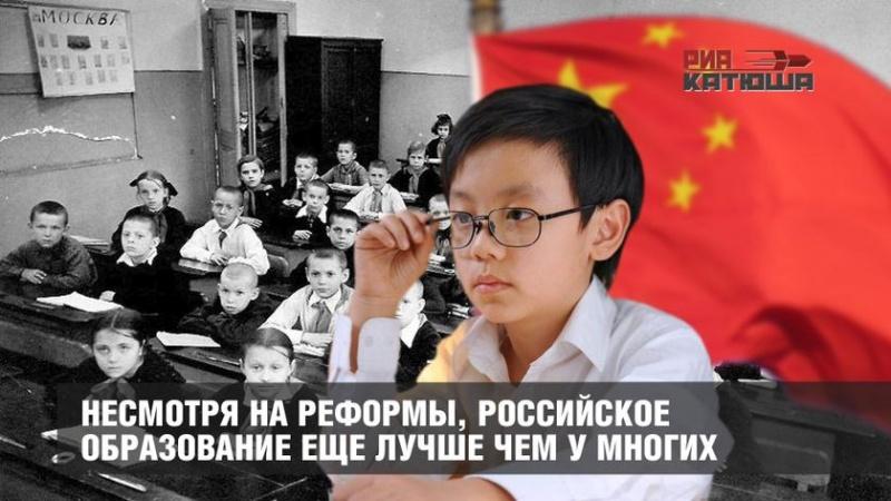 Несмотря на реформы, российское образование еще лучше чем у многих