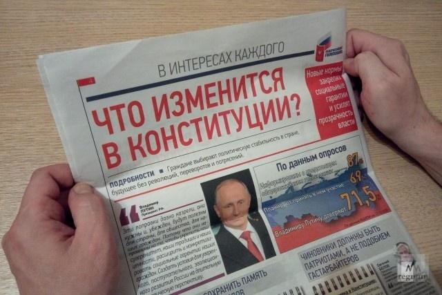 Информация о поправках в Коснтитуцию в газете