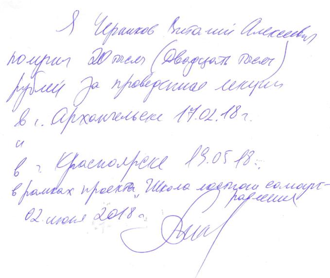 Сколько платят за провокации на общероссийском голосовании? (документы, переписки, чеки)