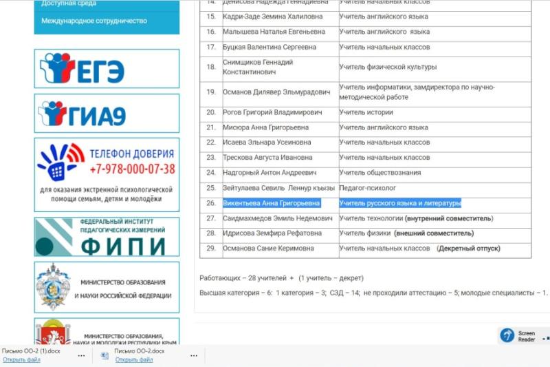 1617795382_crimea-070421-teacher-01.jpg
